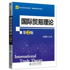 新纪世高等学校规划教材:国际贸易理论(第2版)
