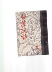 《白屋说诗》(竖行右翻,根据开明书店1935年版影印,解说了古代诗词)
