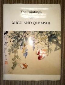 《The Paintings of Xugu and Qi Baishi 虚谷和齐白石的绘画》 [带外封书衣布面巨厚硬精装] 1993年初版