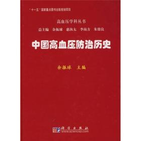 中国高血压防治历史