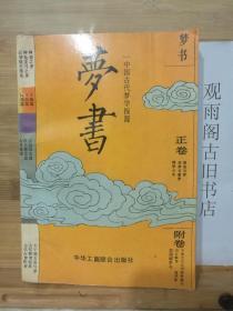 梦书(中国古代梦学探源)