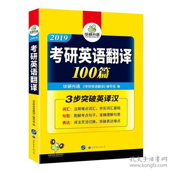 华研外语 考研英语翻译 2021