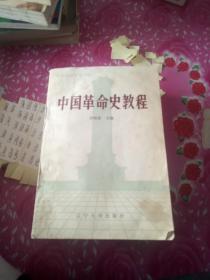 中国革命史教程