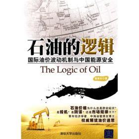 石油的逻辑:国际油价波动机制与中国能源安全的新描述