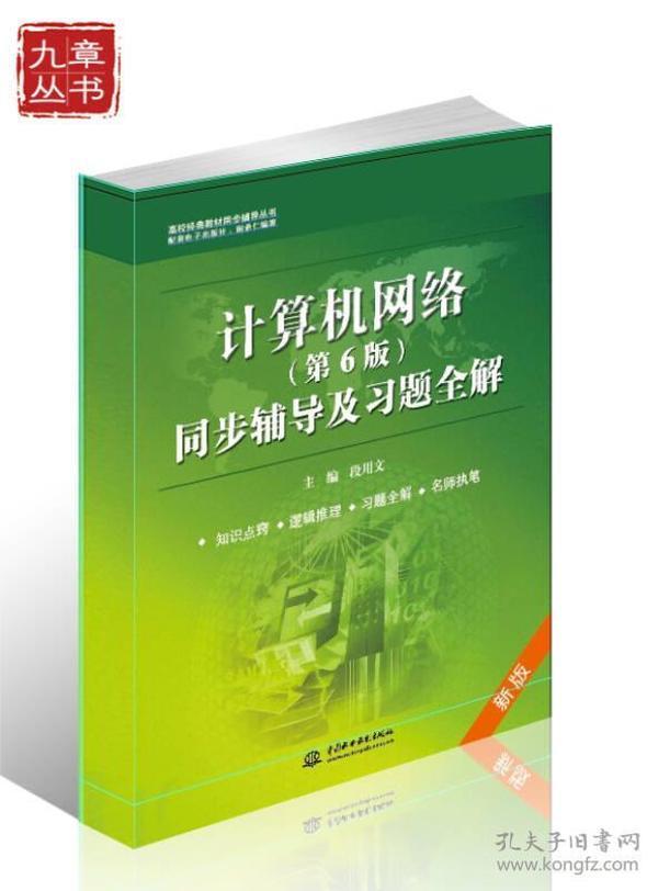 高校经典教材同步辅导丛书:计算机网络(第6版)同步辅导及习题全解