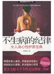 不生病的纪律:女人身心性护养宝典