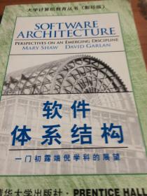 软件体系结构(影印版):一门初露端倪学科的展望