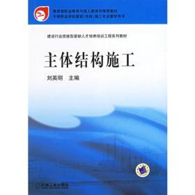 主体结构施工 机械工程 编者:刘英明 新华正版
