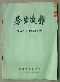 茶叶通报   1984年   第1期   安徽省茶叶学会   茶叶