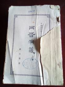 两晋演义上【1963】竖版