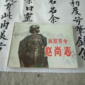抗联司令赵尚志