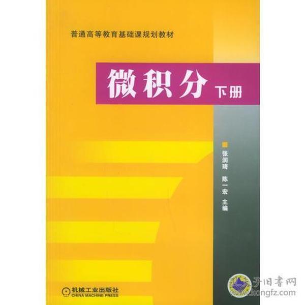 微积分 下册 专著 张润琦,陈一宏主编 毛京中,张润琦编写 wei ji fen