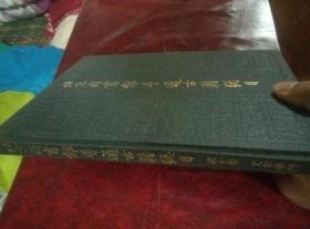 北京图书馆普通古籍总目---第十卷 文字学门(16开精装)