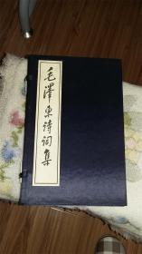 宣纸线装本一涵2册《毛泽东诗词集》上下两册合售