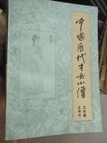 中国历代才女小传