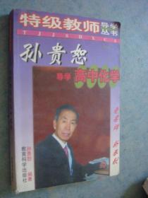 《孙贵恕导学高中化学》特级教师导学丛书 2004年1版1印 仅印1000册 正版书 私藏 品佳 书品如图.