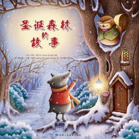 圣诞森林的故事