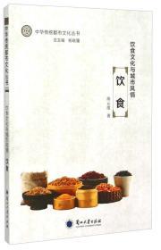 中华传统都市文化丛书饮食文化与城市风情:饮食(教育部推荐)