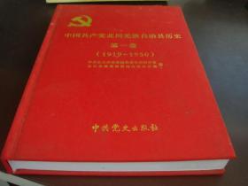 中国共产党北川羌族自治县历史 第一卷(1919-1950)--