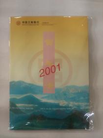 中国工商银行 江苏省分行 2001年 贺年卡    全套4张,全新.
