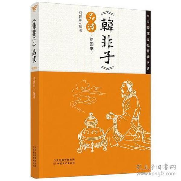 《韩非子》品读·绘图本(中国传统文化品读书系)