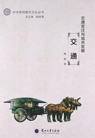 【2016教育部】中华传统都市文化丛书交通变迁与城市发 展:交通