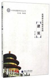 中华传统都市文化丛书高楼林立与城市空间:建筑(教育部推荐)