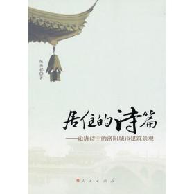居住的诗篇——论唐诗中的洛阳城市建筑景观