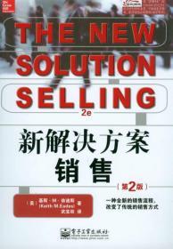 正版新解决方案销售(第2版)ZB9787121216145-满168元包邮,可提供发票及清单,无理由退换货服务