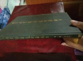 北京图书馆普通古籍总目--- 第一卷 目录门   (16开精装)