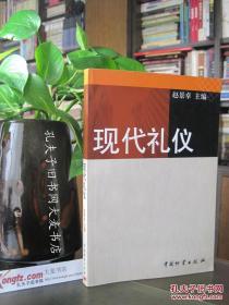 《现代礼仪》赵景卓/主编(两版5印)