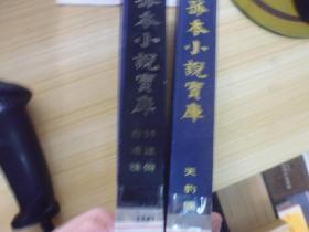 中国古典孤本小说