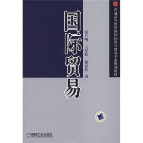 普通高等教育国际经济与贸易专业规划教材:国际贸易