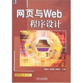 网页与Web程序设计