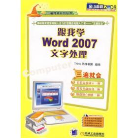 跟我学Word 2007文字处理