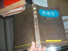 85年2版2印:虾球传