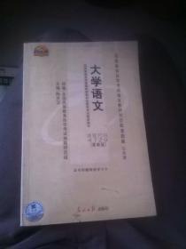大学语文课程代码4729 最新版 自考通