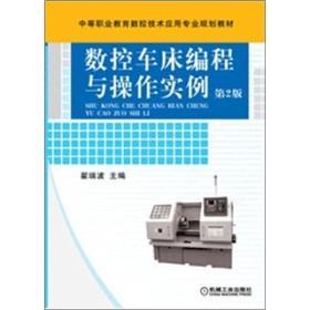 数控车床编程与操作实例