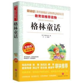 格林童话/导读版语文新课标必读丛书分级课外阅读青少版(无障碍阅读彩插本)