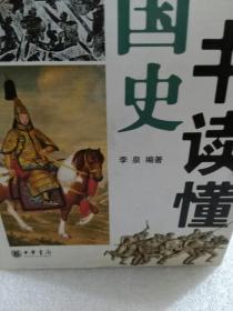 中华书局版《一本书读懂中国史》一册