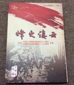 五华文史资料  第二十九辑