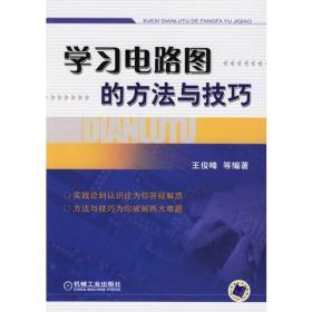 正版 学习电路图的方法与技巧 王俊峰 机械工业出版社