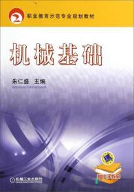 机械基础/职业教育示范专业规划教材