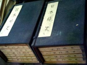 和刻本 赖又二郎增补《日本外史》全十二册 明治十四年