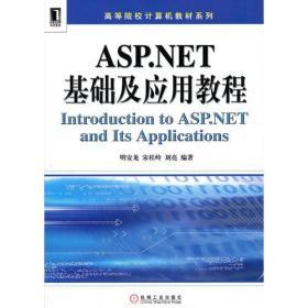 ASP.NET基础及应用教程