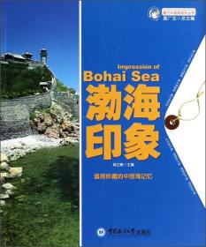 魅力中国海系列丛书:渤海印象