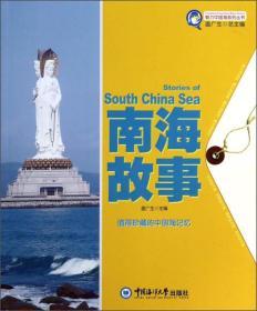 魅力中国海系列丛书:南海故事