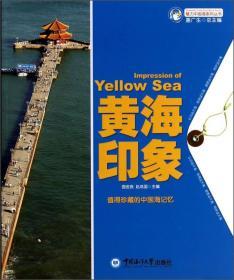 魅力中国海系列丛书:黄海印象