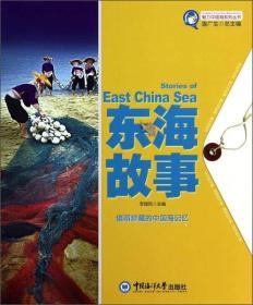 魅力中国海系列丛书:东海故事