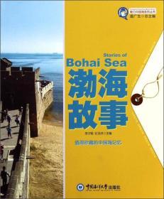 魅力中国海系列丛书:渤海故事